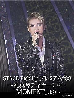 STAGE Pick Up プレミアム#98〜礼真琴ディナーショー「MOMENT」より〜