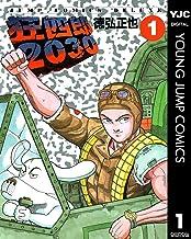 表紙: 狂四郎2030 1 (ヤングジャンプコミックスDIGITAL) | 徳弘正也