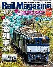 表紙: Rail Magazine(レイル・マガジン) 442 (2020-06-29) [雑誌]   ネコ・パブリッシング