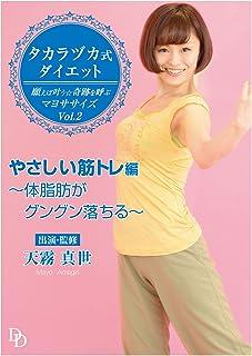タカラヅカ式ダイエット 願えば叶う★奇跡を呼ぶマヨササイズ Vol.2 やさしい筋トレ編