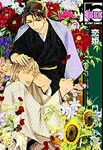 表紙: 恋姫 (ビーボーイコミックス) | 門地かおり