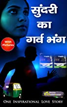 सुंदरी का गर्व भंग: One Inspirational Love Story in Hindi (Hindi Love Stories Book 11) (Hindi Edition)
