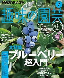 NHK 趣味の園芸 2019年 7月号 [雑誌] (NHKテキスト)