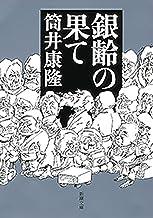 表紙: 銀齢の果て(新潮文庫)   筒井康隆