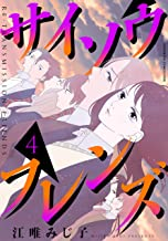 サイソウフレンズ(4) (Kissコミックス)