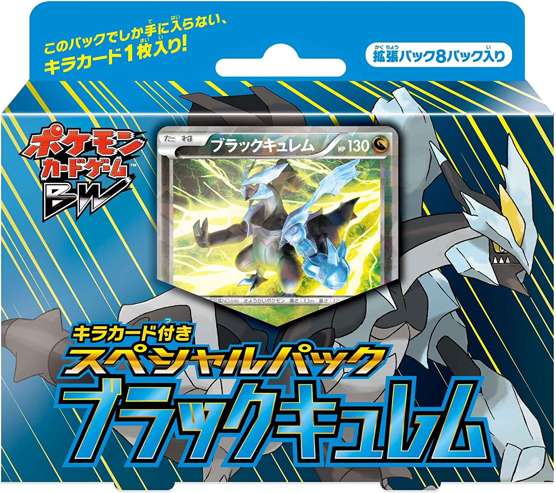 Pokemon Card Game BW - Special Pack [Black Kyurem] w Kira Card