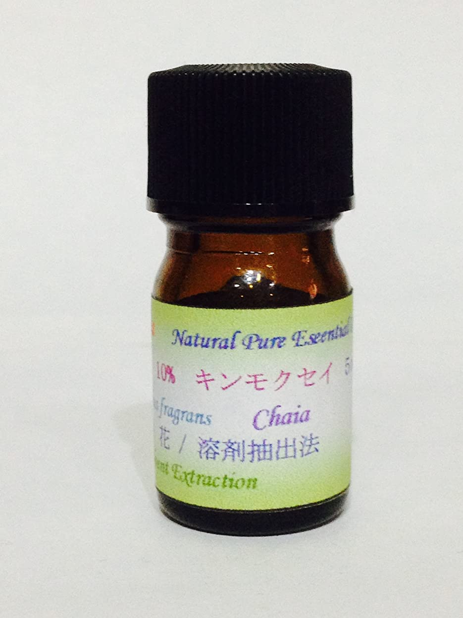 王族環境保護主義者艶キンモクセイAbs 10% エッセンシャルオイル 精油 5ml アロマ 季節の花