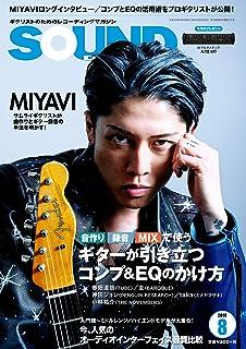 SOUND DESIGNER (サウンドデザイナー) 2019年8月号 (2019-07-09) [雑誌]