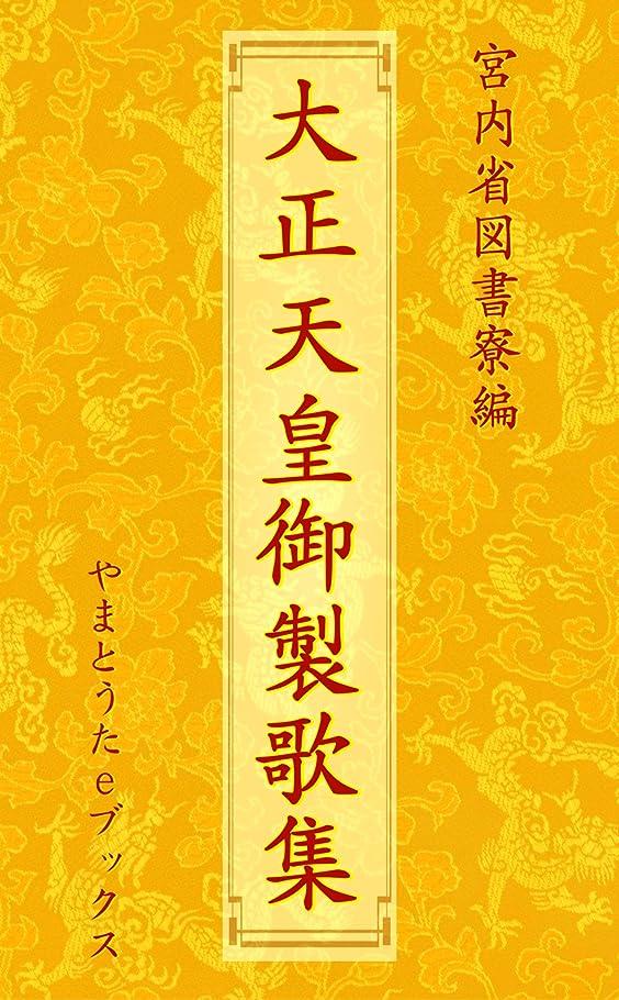 息苦しい希望に満ちた財産大正天皇御製歌集(注釈付)