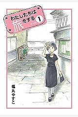 わたしたちは旅をする(1) (Kissコミックス) Kindle版