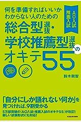 何を準備すればいいかわからない人のための 総合型選抜・学校推薦型選抜(AO入試・推薦入試)のオキテ55 Kindle版
