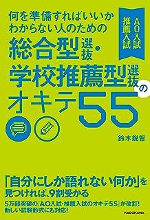 何を準備すればいいかわからない人のための 総合型選抜・学校推薦型選抜(AO入試・推薦入試)のオキテ55