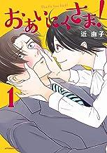 表紙: おあいにくさま!(1) (アフタヌーンコミックス)   近由子
