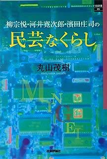 柳宗悦・河井寛次郎・濱田庄司の民芸なくらし (SQ選書05)