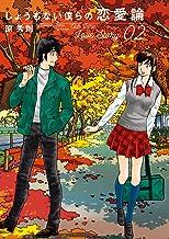 表紙: しょうもない僕らの恋愛論(2) (ビッグコミックス)   原秀則