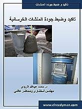 تأكيد وضبط جودة المنشات الخرسانية المسلحة (Arabic Edition)