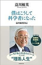 僕はこうして科学者になった 益川敏英自伝 (文春e-book)