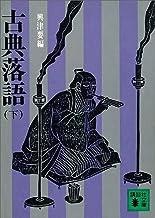 表紙: 古典落語(下) (講談社文庫) | 興津要