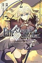 表紙: Fate/Grand Order -mortalis:stella-: 2 (ZERO-SUMコミックス) | 白峰
