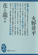 表紙: 花と龍(下) (文庫コレクション 大衆文学館) | 火野葦平