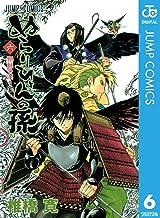 表紙: ぬらりひょんの孫 モノクロ版 6 (ジャンプコミックスDIGITAL) | 椎橋寛