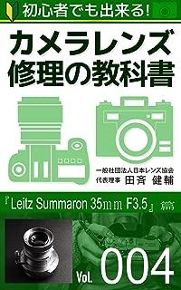 shoshinshademodekirukamerarennzushuurinokyoukasho: leitzsumaronsannjuugommfsanntenngohen (Japanese Edition)