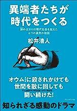 表紙: 異端者たちが時代をつくる――諦めばかりの現代社会を変えた6つの勇気の物語   松井 清人
