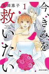 今、きみを救いたい : 1 (ジュールコミックス) Kindle版