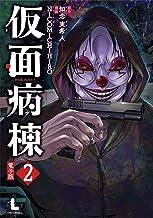 表紙: 仮面病棟 2巻 (LINEコミックス) | 知念実希人(実業之日本社)