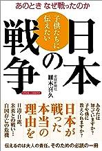 表紙: 子供たちに伝えたい日本の戦争 あのときなぜ戦ったのか   皿木喜久