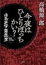 表紙: 今夜はひとりぼっちかい? 日本文学盛衰史 戦後文学篇 | 高橋源一郎