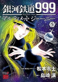 銀河鉄道999 ANOTHER STORY アルティメットジャーニー 5 (チャンピオンREDコミックス)...