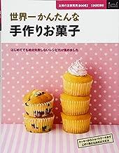 世界一かんたんな手作りお菓子―はじめてでも絶対失敗しないレシピだけ集めました (主婦の友新実用BOOKS)