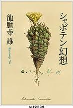 表紙: シャボテン幻想 (ちくま学芸文庫) | 龍膽寺雄