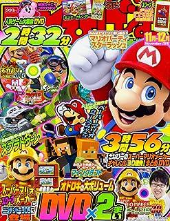 てれびげーむマガジン November 2016 (カドカワエンタメムック)