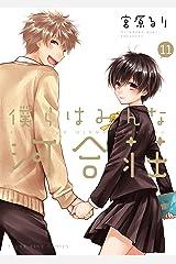 僕らはみんな河合荘(11) (ヤングキングコミックス) Kindle版