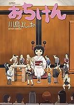 表紙: おちけん (アクションコミックス) | 川島よしお