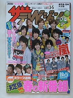 ザテレビジョン No.9 2010年 3月5日号 鹿児島・宮崎・大分版 [雑誌]