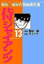 表紙: 侍ジャイアンツ 13 | 井上 コオ