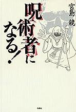 表紙: 呪術者になる! | 宮島 鏡