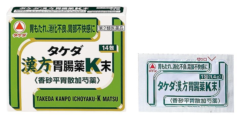 健全カヌーパイプ【第2類医薬品】タケダ漢方胃腸薬K末 14包