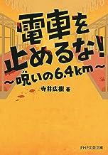 表紙: 電車を止めるな! 呪いの6.4km (PHP文芸文庫) | 寺井 広樹