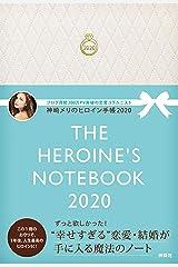 神崎メリのヒロイン手帳2020 THE HEROINE'S NOTEBOOK 2020 単行本(ソフトカバー)