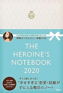 特典つき・神崎メリのヒロイン手帳2020  THE HEROINE'S NOTEBOOK 2020