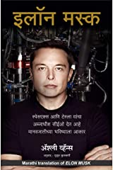 Elon Musk How the Billionaire CEO of SpaceX and Tesla is Shaping our Future ペーパーバック