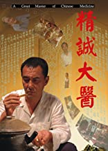 A Great Master of Chinese Medicine