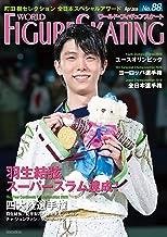 表紙: ワールド・フィギュアスケート No.88   ワールド・フィギュアスケート編集部