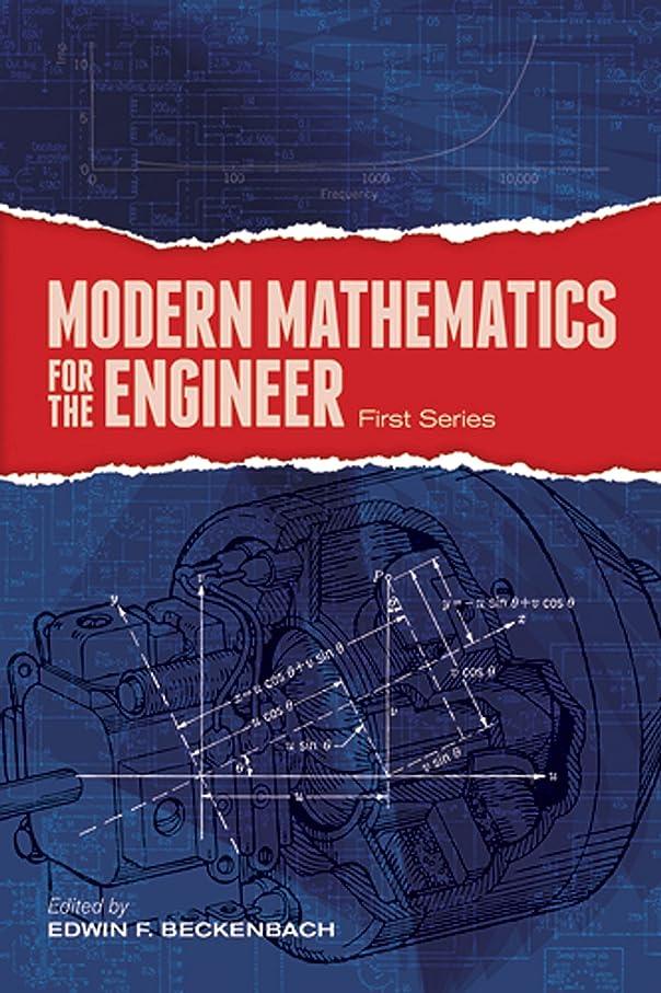 お嬢わかりやすい繊細Modern Mathematics for the Engineer: First Series (Dover Books on Engineering) (English Edition)