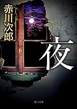 夜 (角川文庫)