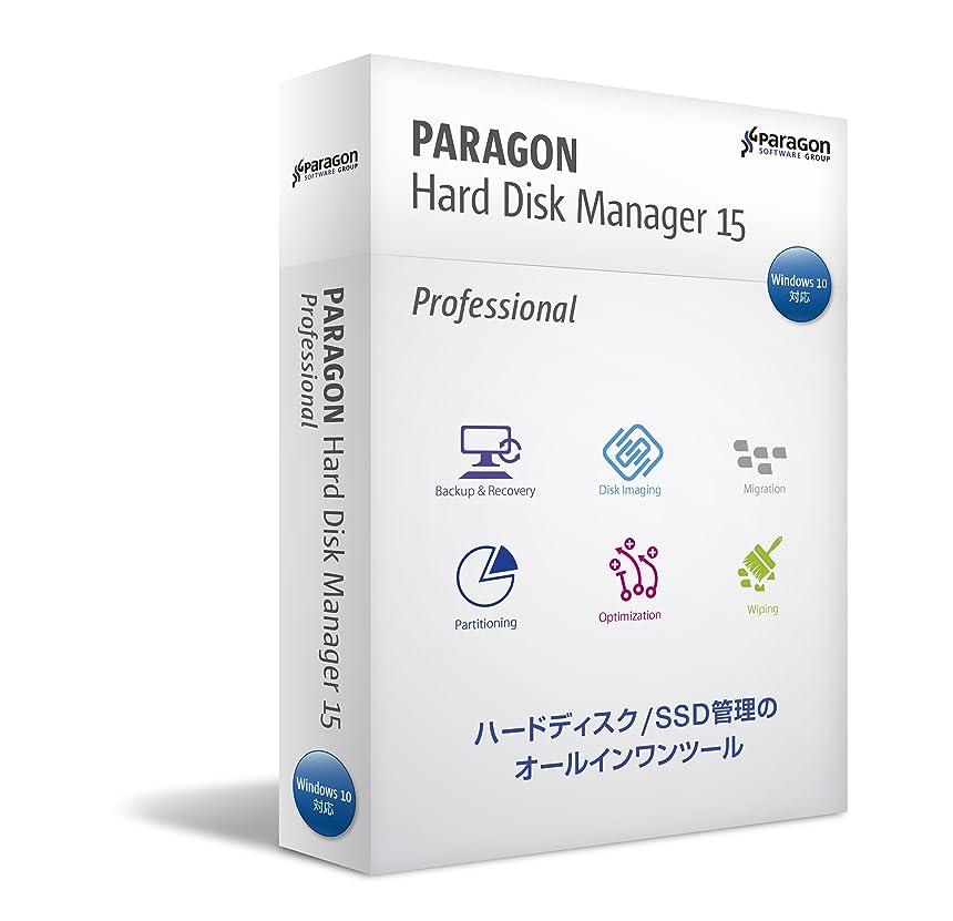 展示会免疫注入するパラゴンソフトウェア Hard Disk Manager 15 Pro シングルライセンス
